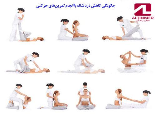 کاهش درد شانه با ورزش