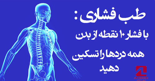 طب فشاری